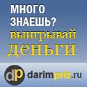 darimpriz.ru